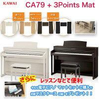 3/10発売カワイCA79AR/KAWAI電子ピアノCA-79ホワイト/ローズウッドに3PointsMatのセット配送設置無料