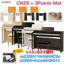 KAWAI電子ピアノCN29プレミアムライトオーク調仕上げ(CN29LO)/カワイデジタルピアノCN-29/タッチ・音・機能にこだわったベーシックモデル配送設置無料