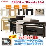 KAWAI 電子ピアノ CN29 (ライトオーク、ホワイト、ローズウッド、ダークウォルナット) +オリジナル電子ピアノ用マット3Points Matのセット 配送設置無料数量限定・マスクケースプレゼント