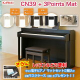 KAWAI 電子ピアノ CN39 (CN39R) / カワイ デジタルピアノ にオリジナル電子ピアノマット3Points Matが付属!有機ELディスプレイ、BluetoothAudio 配送無料数量限定・マスクケースプレゼント