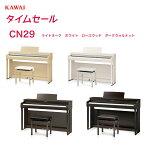 【タイムセール】 KAWAI 電子ピアノ CN-29 プレミアムローズウッド調(CN29R) プレミアムライトオーク調(CN29LO) プレミアムホワイトメープル調(CN29A)プレミアムダークウォルナット調(CN29DW)