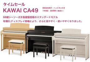 《タイムセール》カワイCA49/KAWAI電子ピアノCA-49ローズウッド・ホワイト・ライトオーク木製鍵盤CA49有機ELディスプレイ配送設置無料
