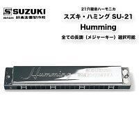 21穴複音ハーモニカスズキハミングSU-21Humming 鈴木楽器製作所スズキSUZUKI