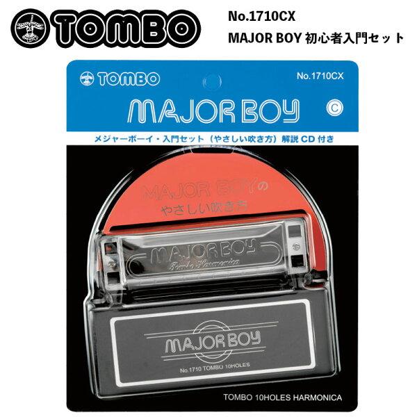 トンボNo.1710CX10ホール・ハーモニカMAJORBOY初心者入門セット日本製10HolesHarmonica10穴ハーモ