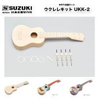 鈴木楽器製作所手作り楽器キットウクレレキットUKK-2手づくり楽器シリーズ夏休みの工作、自由研究に|SUZUKIスズキ