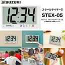 鈴木スクールタイマー4STEX-04スズキタイマー、アラーム、時計としてご使用していただける便利なスクールタイマー送料無料