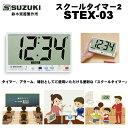 鈴木 スクールタイマー2 STEX-03 スズキ タイマー、アラーム、時計としてご使用していただける便利なスクールタイマー 送料無料