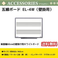 五線ボードEL-4W(壁掛用)板面幅60cm高さ45cm片面ホワイトボード5線2段音楽授業送料無料