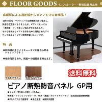 ピアノ断熱防音パネルGP用 グランドピアノ用床暖房による過乾燥からピアノを守る防音パネル高性能高密度断熱材ホワイトキューオン使用