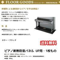 ピアノ断熱防音パネルUP用・1枚もの|アップライトピアノ用床暖房による過乾燥からピアノを守る防音パネル高性能高密度断熱材ホワイトキューオン使用