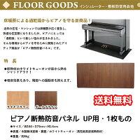 ピアノ断熱防音パネルUP用・1枚ものブラウン|アップライトピアノ用床暖房による過乾燥からピアノを守る防音パネル高性能高密度断熱材ホワイトキューオン使用