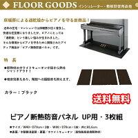 ピアノ断熱防音パネルUP用・3枚組黒|アップライトピアノ用床暖房による過乾燥からピアノを守る防音パネル高性能高密度断熱材ホワイトキューオン使用