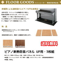 ピアノ断熱防音パネルUP用・3枚組ブラウン アップライトピアノ用床暖房による過乾燥からピアノを守る防音パネル高性能高密度断熱材ホワイトキューオン使用