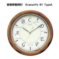 音階時報時計グランソルフェGransolfeB1TypeA音感教育・40/60KHz自動切替式電波時計・自動鳴り止め・音量調節・モニター付送料無料