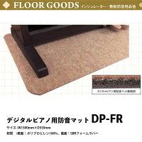 デジタルピアノ用防音マットDP-FRサイズ/W1500mm×D550mm材質/表面:ポリプロピレン100%、裏面:SBRフォームラバー