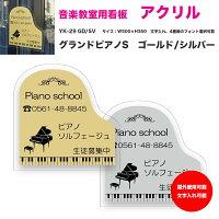 音楽教室用オリジナルレッスン看板アクリルグランドピアノS ピアノ教室などの外用看板5行まで文字入れ、フォント選択可能YOUKOUHOME送料無料