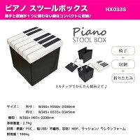 ピアノスツールボックスHX033L ピアノ柄椅子ソファ収納に最適なピアノ柄椅子ボックスLサイズ送料無料