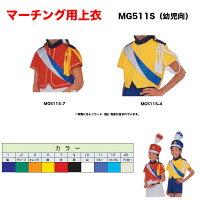 マーチング用上衣MG511S(アンファン・幼児用サイズ)|ジュニア用マーチング用コスチュームチャイルド社カラー10色