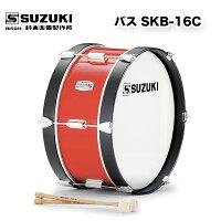 マーチングドラム(木胴)バスSKB-16Cスズキ(SUZUKI)マーチングパレード用品幼児用