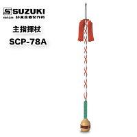 主指揮杖SCP-78Aスズキ(SUZUKI)マーチング用品幼児用送料無料