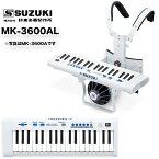マーチングキーボード MK-3600AL(大人用) スズキ(SUZUKI) 1回の充電で、演奏長持ち 付属のトランペットスピーカーはそのままにワイヤレス機器にも対応。マーチング パレード 用品