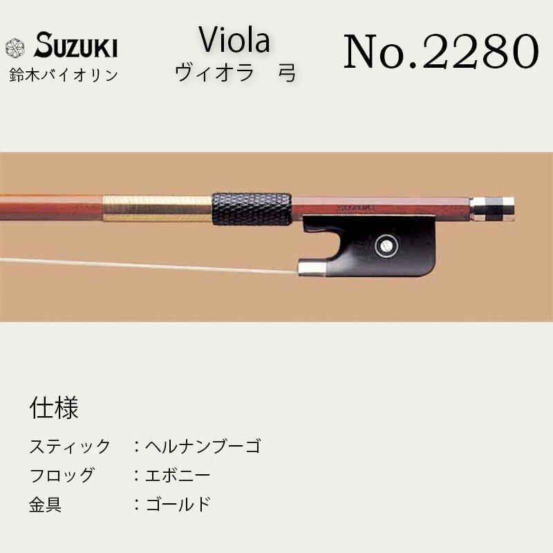 ビオラ用アクセサリー・パーツ, 弓  No.2280