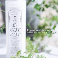 B-BonBon180gマツゲエクステンション用クレンジングジェルまつエクまつエク落ちにくい美容液配合送料無料
