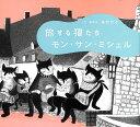 旅する猫たちモン・サン・ミシェル - バーゲンブックストア B-Books