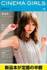 シネマガールズ No.8 映画 俳優 タレント 女優 バーゲンブック バーゲン本