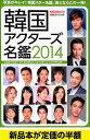 韓国アクターズ名鑑2014 韓流 アイドル ドラマ/ タレント 芸能 バーゲンブック バーゲン本