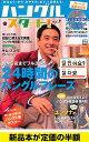 別冊宝島1143 ハングル・スタート! Vol.7 韓国語 語学 フレーズ ハングル 外国語 バーゲンブック バーゲン本