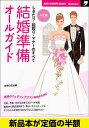決定版 結婚準備オールガイド マナー 冠婚葬祭 常識 付き合い バーゲンブック