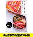 ココナッツオイルの感動レシピ 料...