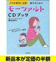 スマホ育児に注意!親子のためのモーツァルトCDブック 子育て