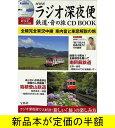 NHKラジオ深夜便 鉄道・音の旅 CD BOOK 電車 バーゲンブック バーゲン本