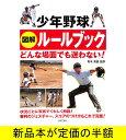 少年野球 図解ルールブック / スポーツ / バーゲンブック