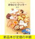 かわいいクッキー / レシピ /...