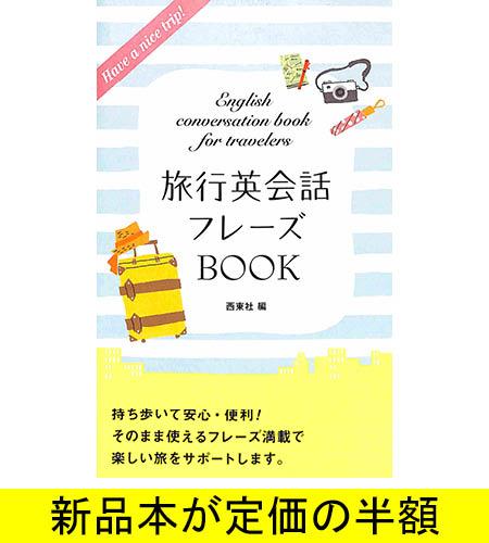 旅行英会話フレーズBOOK / 英語 語学 / バーゲンブック / バーゲン本