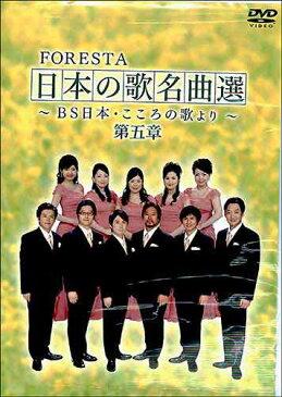 FORESTA 日本の歌名曲選 第5章〜BS日本・こころの歌より〜 《音楽》《DVD》 DVD