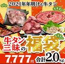 お取り寄せグルメ 福袋 食品 2021 肉 焼肉セット 牛タン メガ盛り 2人 2人前 タン 2kg ...
