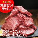 牛タン 訳あり 厚切り 1kg バーベキュー 肉 食材 お取り寄せ スライス タン 焼肉 塩味 味付き BBQ 牛たん ギフト 肉厚 切れ目入り やわらか 500g×2パック・・・