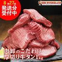 牛タン 訳あり 厚切り 1kg バーベキュー 肉 食材 スライス タン 焼肉 塩味 味付き BBQ 牛たん ギフト 肉厚 切れ目入り やわらか 500g×2パック