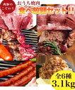 肉 福袋 焼肉 焼肉セット メガ盛り 3kg タン 2人 2人前 の場合、約4食 厚切り わけあり  ...