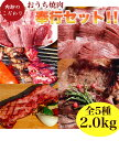 お取り寄せグルメ 肉 福袋 焼肉 焼肉セット タン メガ盛り 2人 2人前 2.0kg 厚切り 肉  ...
