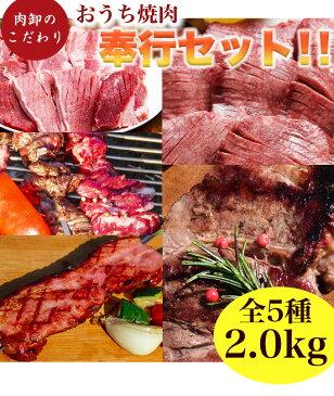 肉 福袋 焼肉 焼肉セット タン メガ盛り 2人 2人前 2.0kg 厚切り 肉 わけあり 訳あり パーティーセット カルビ ハラミ 小分け 冷凍食品 個包装 肉卸のこだわり★おうち焼肉奉行セット(2.0kg)