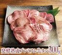 牛タン 訳あり 厚切り タン 焼肉 BBQ バーベキュー 牛たん 肉厚 手軽 ヨーロッパ《プレミアム》発酵熟成牛タンスライス10mm500g
