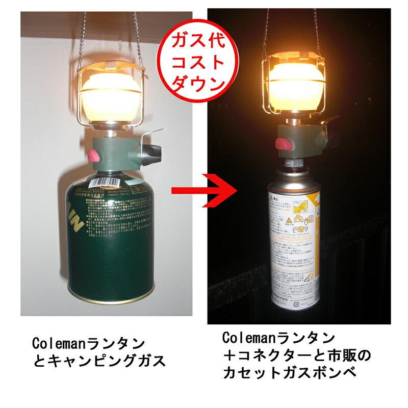 [CB缶対応]リニューアルしました【送料無料】NEWランタンのカセットガスコネクター【日本正規販売品】