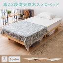 ベッド シングル すのこベッド 高さ2段階天然木スノコベッド...