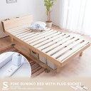 ベッド シングル すのこベッド 棚コンセント付き頑丈スノコベ...