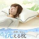 洗えるウォッシャブル枕 アイボリー 枕 43×63cm 洗える 清潔 枕洗える 枕清潔 43×63c ...